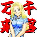 チャイナ服の女の子(その2)