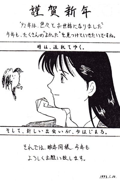 1993年賀正
