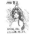 1995年賀正