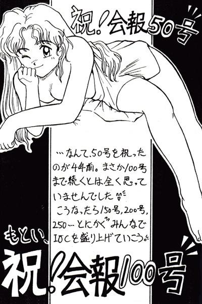 祝!会報100号