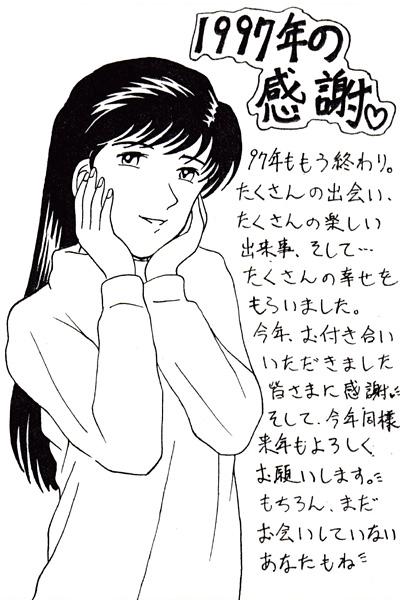 1997年の感謝